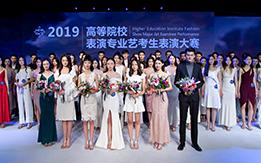 艺术高考培训(服装表演专业)2020招生简章