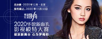 2020华谊新面孔影视模特大赛