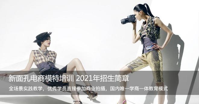 2021新面孔电商模特培训