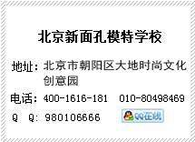 北京新面孔模特学校