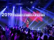 2019华谊新面孔影视模特大赛参赛花絮