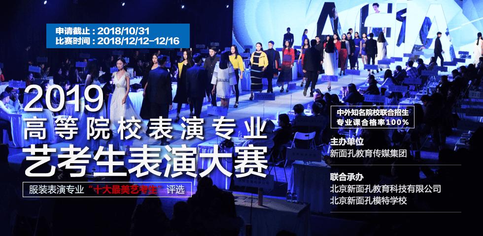 2019高等院校表演专业艺考生表演大赛