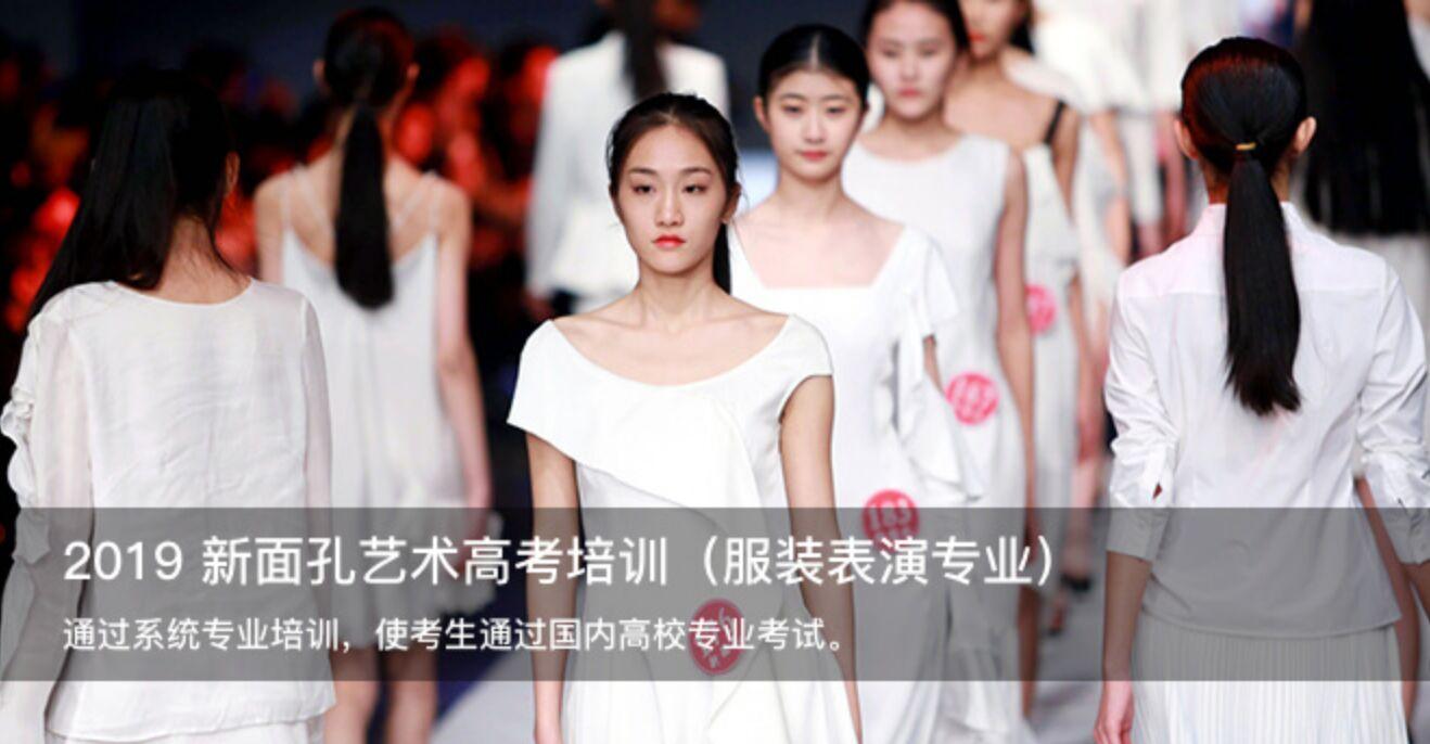 2019新面孔艺术高考培训(服装表演专业)