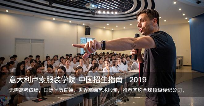 意大利卢索服装学院 中国招生指南|2018
