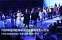 2020高等院校服装设计及表演专业招生会