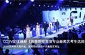 CCTV全球播报《2020高等院校表演专业最美艺考生选拔赛》
