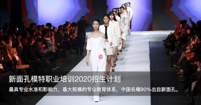 新面孔模特职业培训2020招生计划